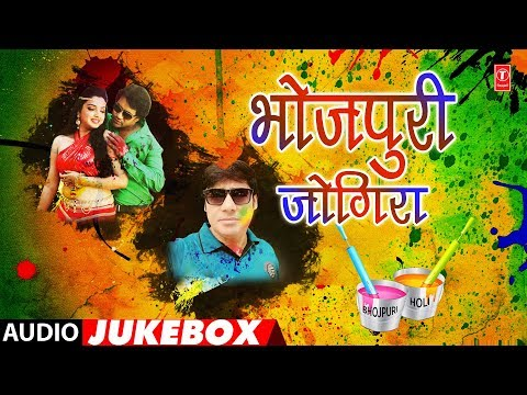 JOGIRA SA RA RA RA   Non Stop Bhojpuri Holi Songs   DINESH LAL YADAV, VIJAY LAL YADAV ,SUNIL CHHAILA