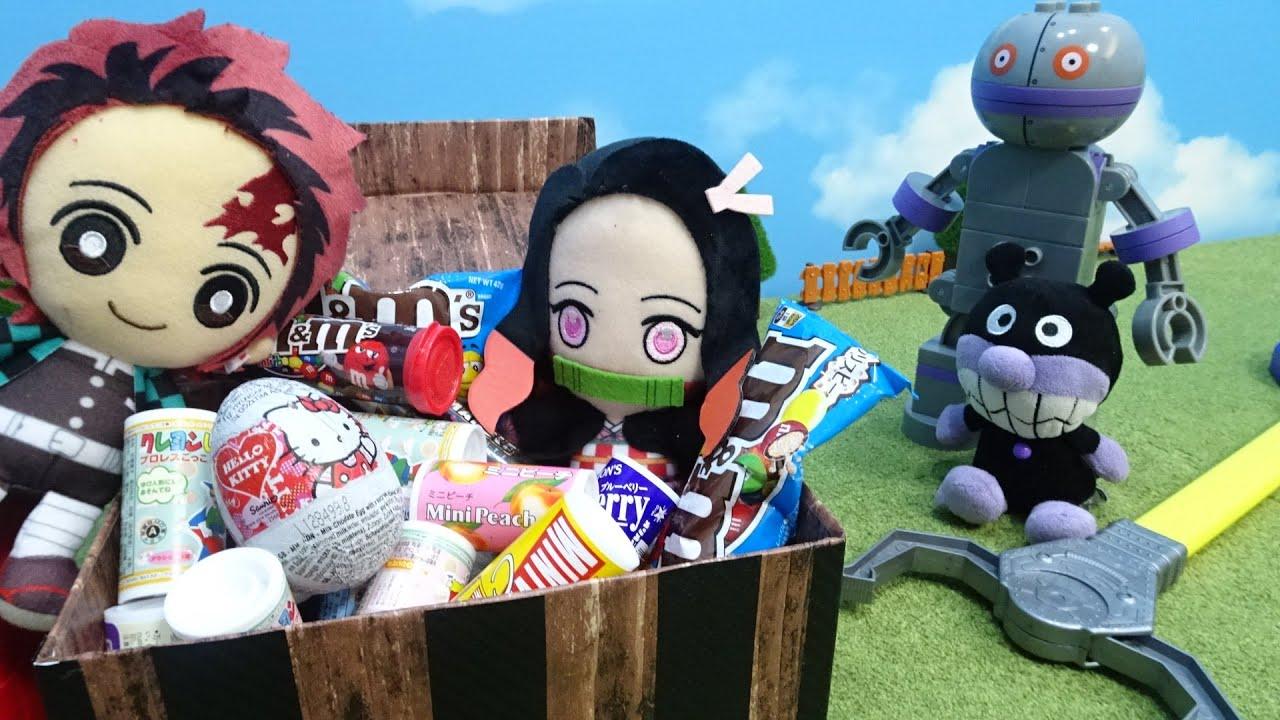きめつのやいば、禰豆子とお菓子の箱がバイキンマンのマジックハンドにとられた!炭治郎がだだんだんをばらばらにするよ♪Demon Slayer おもちゃ アニメ 動画
