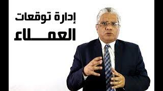 رضا العملاء: ما هى إدارة توقعات العملاء؟- د. إيهاب مسلم