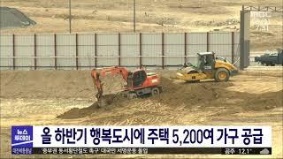 올 하반기 행복도시에 주택 5,200여 가구 공급/대전…