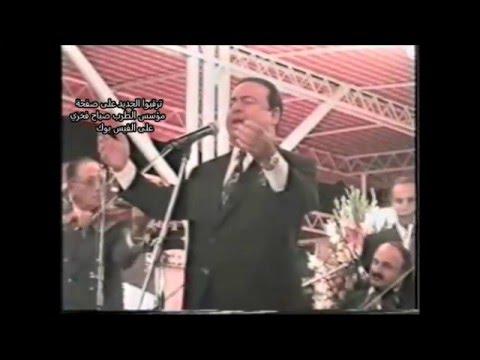 مؤسس الطرب صباح فخري - حفلة ال شمسي عام 1995 - خمرة الحب - 6