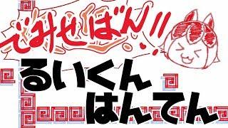 [LIVE] 【バイノーラルお悩み相談】欢迎! るいくんはんてん にかいめ!!!【視聴者参加型】
