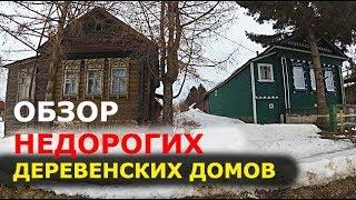 КУПИТЬ ДОМ В ДЕРЕВНЕ ЗА 200 тыс. руб? Обзор недорогих домов под дачу.