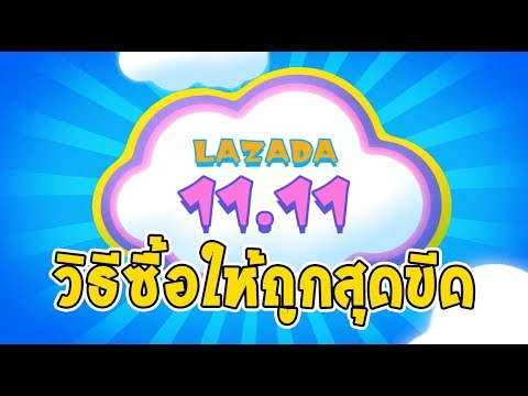 LAZADA 11.11 ซือยังไงให้ถูกสุดขีด T3Bรีวิว