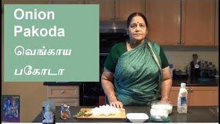 Onion Pakoda - வெங்காய பகோடா