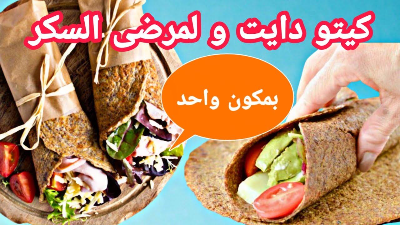 خبز التورتيلا كيتو دايت و لمرضى السكر بمكون واحد رخيص الثمن Keto Diet Tortilla Bread Youtube