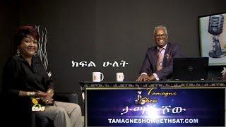 ESAT Tamagn Guest With Artist Bitsat Seyoum  Part 2 of 4 July 2018