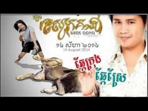 khmer song | cambodia mp3 collecting old song | Town production Peak mi  | Chker Krong Chker Sre