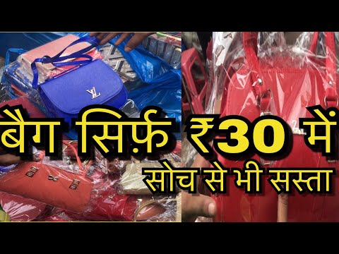 wholesale market of ladies and mens bags purse best market for business purpose sadar bazar delhi