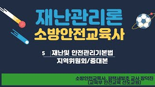 [2020] 재난관리론 5강 (재난 및 안전관리기본법 …