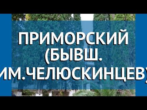 ПРИМОРСКИЙ (БЫВШ. ИМ.ЧЕЛЮСКИНЦЕВ) 2* Гагра – ПРИМОРСКИЙ (БЫВШ. ИМ.ЧЕЛЮСКИНЦЕВ) 2* Гагра видео обзор