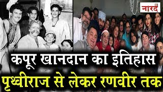 Meet the Kapoor family of Bollywood_कपूर खानदान का इतिहास Prithviraj Kapoor से लेकर Ranbir Kapoor तक