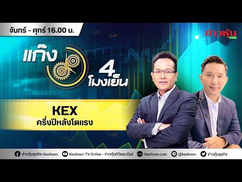 (Live) สด รายการ แก๊ง 4 โมงเย็น 02-09-64 [ข่าวหุ้น TV Online]