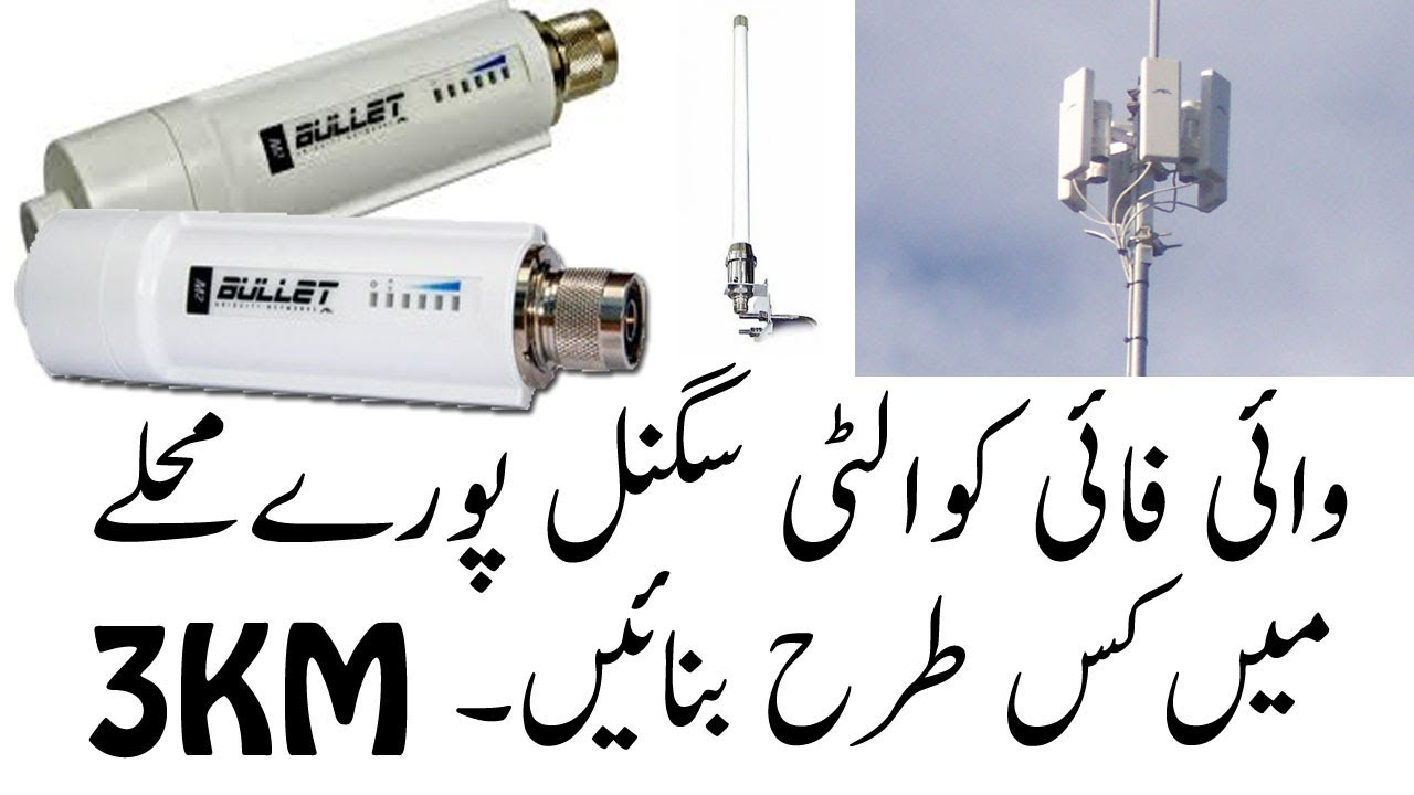 Ubiquiti airMAX Bullet m2 tp link15dBi Outdoor Omni-directional Antenna  TL-ANT2415D 2 4GHz Unboxing