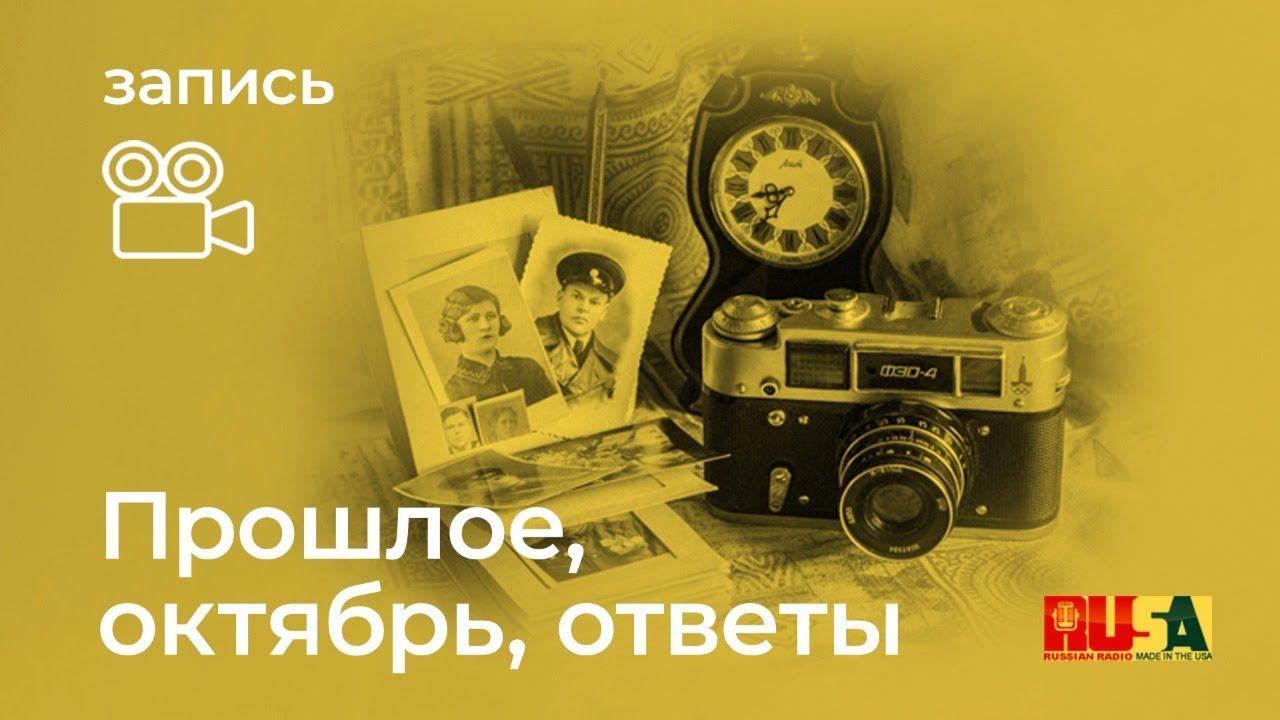 Александр Литвин: прошлое, октябрь, ответы...
