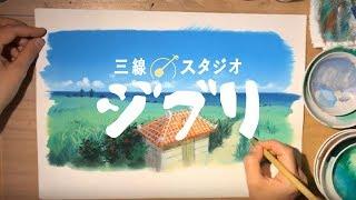 スタジオジブリの名曲を、三線による癒しの沖縄アレンジで。「三線 スタ...