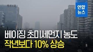 """그린피스 """"베이징 초미세먼지 농도 작년보다 10% 높아져"""" / 연합뉴스 (Yonhapnews)"""