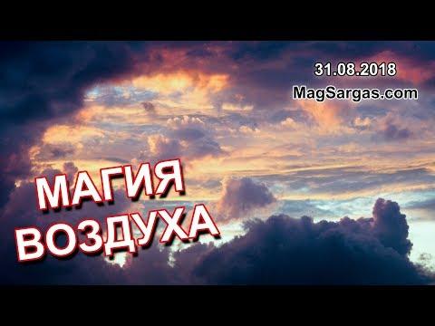 Магия Воздуха 31.08.2018 - Мастер-классы по магии стихий - Маг Sargas