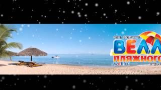 Смотреть видео велл пляжного отдыха