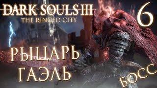 Прохождение Dark Souls 3: The Ringed City [DLC] — Часть 6: БОСС: РЫЦАРЬ-РАБ ГАЭЛЬ.ФИНАЛ