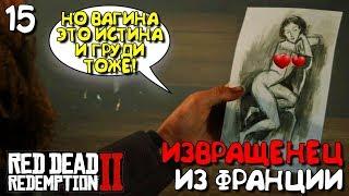ВАГ*НА И С*СЬКИ - ЭТО ИСТИНА! ► Red Dead Redemption 2 Прохождение Часть 15