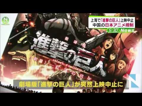 進撃の巨人、上海国際映画祭での上映中止
