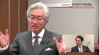 西田昌司×山田俊男農政対談VOL.1「過熱する農協改革議論 全面改革の必要はあるのか」
