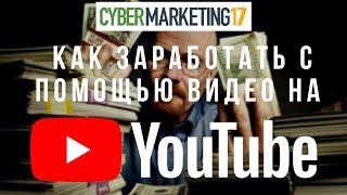 Как заработать помощью видео на Youtube? Конференция Cybermarketing 2017. Родион Скрябин