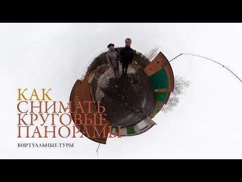 Как снимать панораму для создания виртуальных туров #1