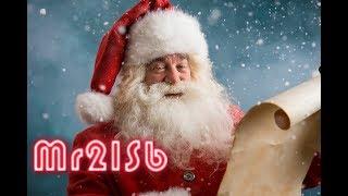 Play Carlito (Who's That Boy)(Christmas Mix)