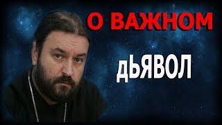 Борьба за души. Война за вечность. Протоиерей Андрей Ткачёв