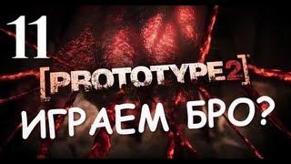 Prototype 2 - Прохождение от Брейна  #11