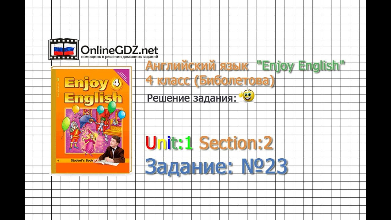 М.з.биболетова английский язык подсказки 4 класс страница 23 номер