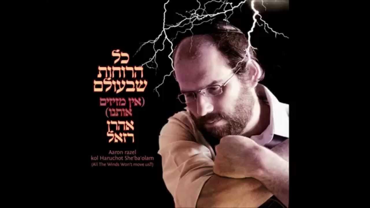 כל הרוחות - אהרן רזאל - Kol haruchot - Aaron Razel