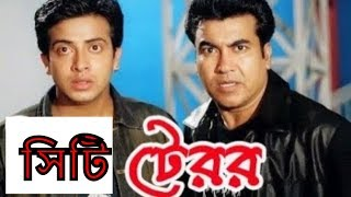 City Terror (সিটি টেরর)। Bangla Full Movie 2016। Shakib Khan। Manna। Popy।