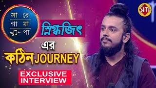সারেগামাপার স্নিগ্ধজিৎ এর কঠিন journey | Exclusive Interview | Snigdhajit Bhowmik | Sa re ga ma pa