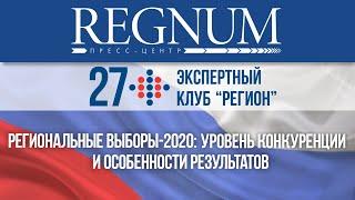 Онлайн: «Региональные выборы-2020: уровень конкуренции и особенности результатов»