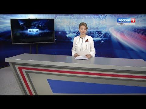 8 мая - Новости Твери и Тверской области   Bести Tверь 11:25