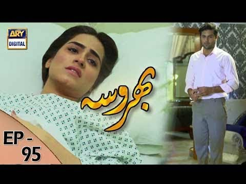 Bharosa - Episode 95 - 21st September  2017 - ARY Digital Drama