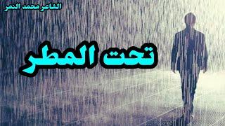 شعر عن الحب في الشتاء ️تحت المطر ️الشاعر محمد النمر