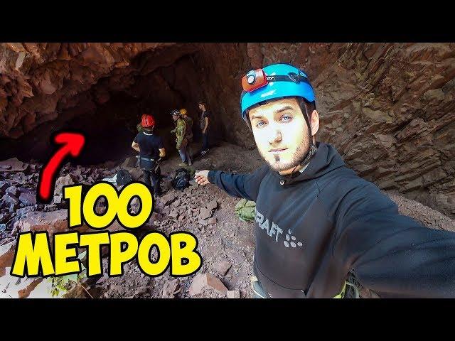 НАШЛИ пещеру ГЛУБИНОЙ 100 МЕТРОВ и спустились на дно