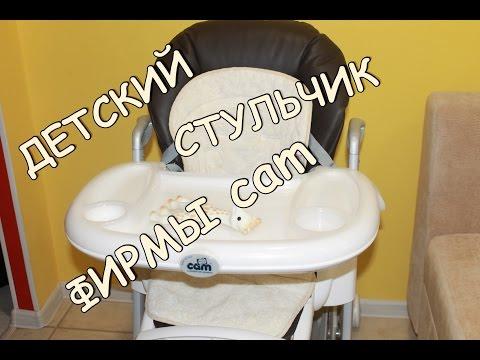 Детский стульчик CAM 0+