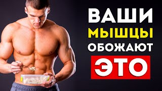 Топ-6 супер продуктов для мышц (Срочно включите в рацион)