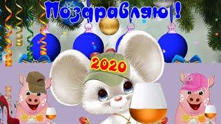 Новый год 2020! С наступающим Новым годом! Красивое поздравление и пожелание с Новым годом !