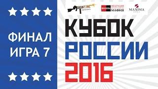 Кубок России 2016. Финал. Игра 7.