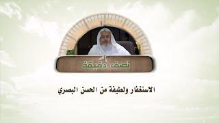 الاستغفار.. ولطيفة من الحسن البصري