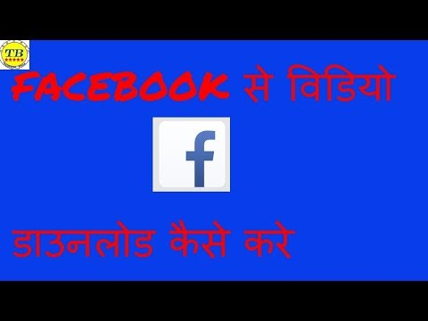 How To Download Facebook Videos Directly From Facebook App / Lite In Android | Easy Way | 2017