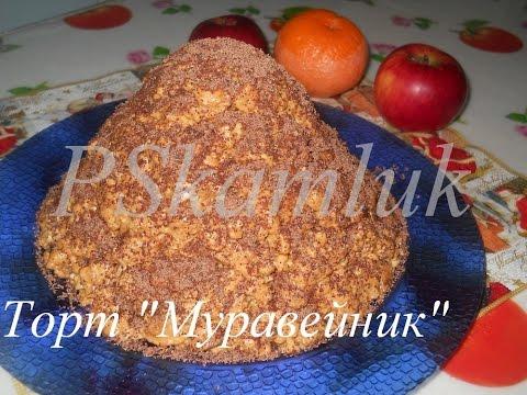 Классический торт Муравейник из печенья без выпечки рецепт