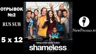 Бесстыжие (Бесстыдники) / Shameless 5 сезон 12 серия RUS SUB ( Отрывок 2)