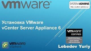 видео Как виртуализовать физический сервер с помощью VMware vCenter Converter Standalone 5.x.x